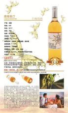 漯河白葡萄酒价格
