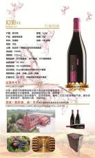 重慶希爾達-赤霞珠公司
