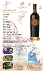 貴陽紅葡萄酒廠家