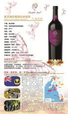 葫芦岛贝拉米蓝米红葡萄酒价格
