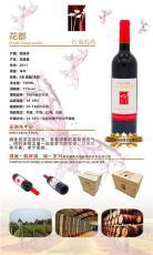 牡丹江贝拉米蓝米红葡萄酒价格