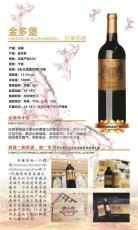 江蘇白葡萄酒哪里賣