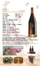 文山洋酒廠家