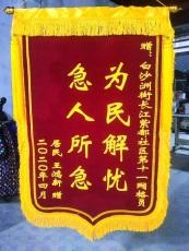 武漢錦旗定做
