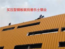 溧陽市壓型鋼板  樓承板廠家直銷888