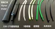 聚偏氟乙烯PVDF耐高溫175度超薄壁3倍熱縮管