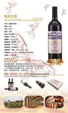 广安贝拉米蓝米红葡萄酒价格