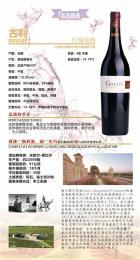 欽州貝拉米藍米紅葡萄酒哪里賣