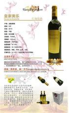 六安红葡萄酒厂家