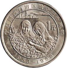建國35周年流通紀念幣有很高的升值潛力