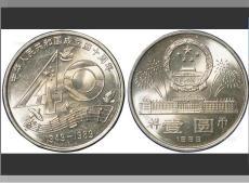 有紀念意義的建國四十周年流通紀念幣