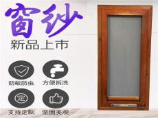 城陽棘洪灘安裝紗窗 換紗網 今日熱點