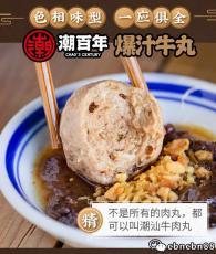 网红食品dai理首选chao汕shou打niu肉wan