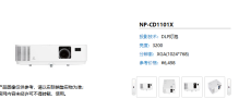 NEC NP-CD1101X商務投影機