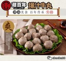 2020微商食品 网红食品dai理 chao汕niu肉wan