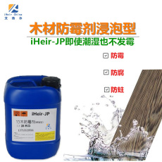 iHeir-JP木材防霉劑 用于木材防霉防腐防蛀