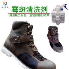 廣東供應霉斑清洗劑 用于發霉的鞋子祛霉