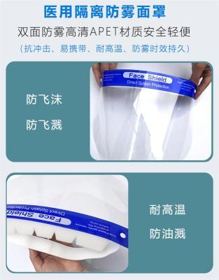 厂家直售pet透明防雾面罩 价格优惠品质保证