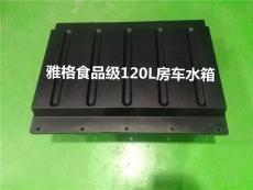 雅格滚塑供应拖挂式房车水箱120L