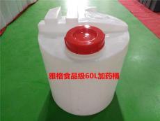 雅格滚塑供应圆形加药箱60L 盐酸搅拌箱