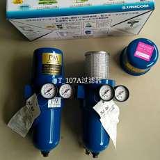 T107A前田UNICOM三合一干燥過濾器