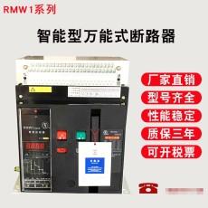 RMW1-2000/3P抽屉式智能控制器上海人民电器