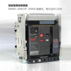 RMW1-3200型2500A上海人民智能抽屉式断路器