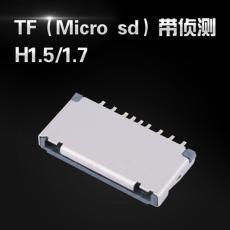 TF MICRO SD卡座带侦测 1.5H-1.7H 短体卡座