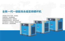 上海厂家直销螺杆空压机 空压机配件及保养