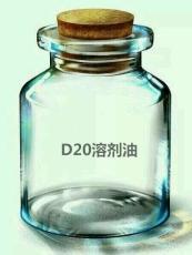 D20碳氢去油污清洗油 溶剂油成分