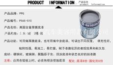廣州汽車中途灰底漆雙組份丙烯酸厚膜底漆