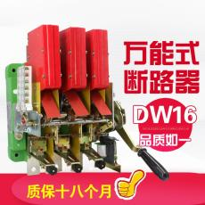 电动断路器DW16-3200A电动热式AC220V380V