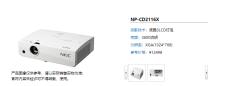NEC NP-CD2116X投影機