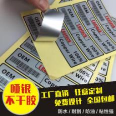 黃江合成貼紙 0.2元東莞鐳射不干膠 大朗牛