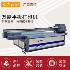 簡約輕奢UV大板打印機 石材大板打印機廠家