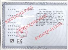 办理北京测绘资质乙级需要哪些人员证书