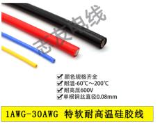 3239硅胶电线20AWG22号24号导线3KV端子线