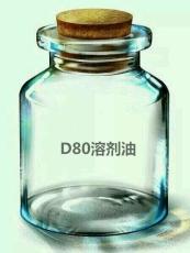 D80降粘剂溶剂油厂家价格 油墨涂料溶剂油