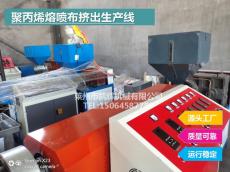 口罩熔喷布设备PP聚丙烯熔喷布生产线熔喷机