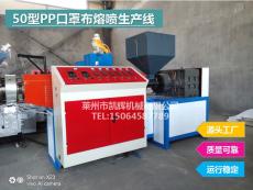 厂家供应50型PP口罩布熔喷生产线熔喷布机器