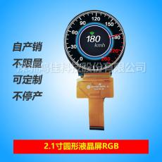 40PIN圓形顯示屏2.1寸TFT/480x480/RGB/IPS
