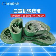 厂家直销N95口罩机输送带-配套流水线传动带