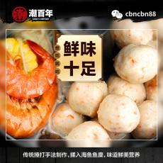 zhengzongchao汕shou打虾wan 汕头特产 海鲜虾滑火锅wan
