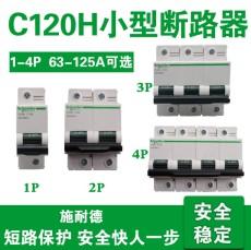 iC120H-D63A-1P2P3P4P新型施耐德小型断路器