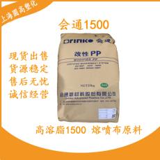 PP 會通 1500 高溶脂聚丙烯 熔噴PP