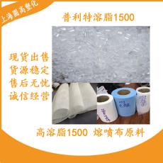 現貨 PP 1500 上海普利特 聚丙烯