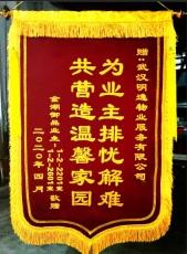 武漢錦旗制作