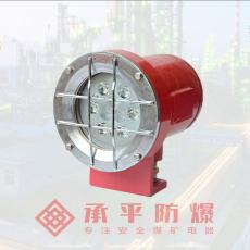 DGY24/127L防爆矿用隔爆型LED机车灯