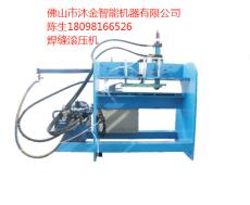 佛山市沐金智能自動焊縫滾壓機