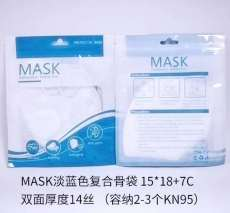 KN95口罩包装袋  现货